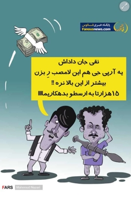 Iranians pay taxs goes to kill innocent....