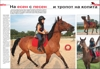 "My niece, featured in Bulgarian magazine ""Ezda"" (Riding)"