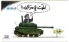 Hizbullah occupied Syria